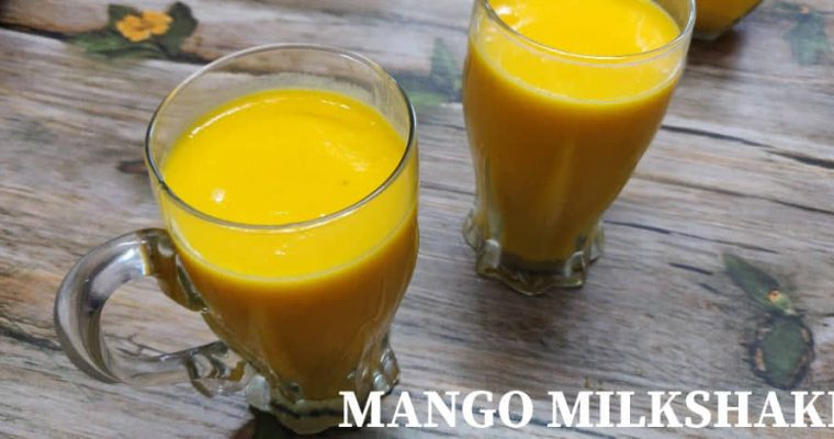 Mango Milkshake recipe | Mango Shake | How to make Mango Milkshake in 5 minutes