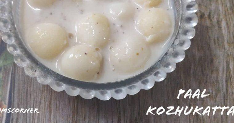Paal Kozhukattai Recipe | Paal Kozhukattai using sugar