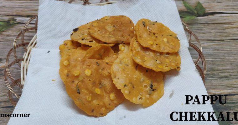 Chekkalu Recipe | Pappu Chekkalu Recipe | Andhra Style Thattai Recipe