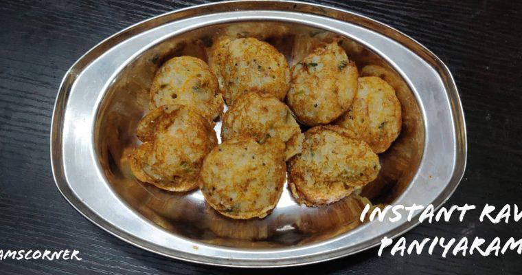 Instant Rava Paniyaram Recipe | Rava Kara Kuzhi Paniyaram Recipe