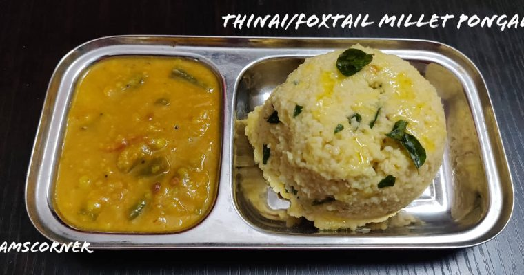 Thinai Pongal Recipe | Foxtail Millet Pongal Recipe | Millet Ven Pongal