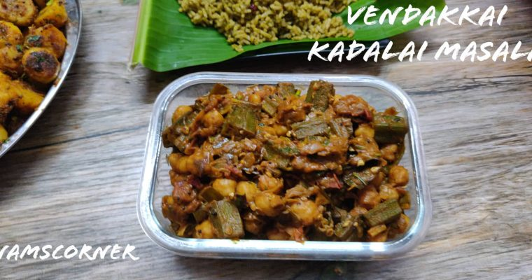 Vendakkai Kadalai Masala Recipe | Lady's finger chana masala