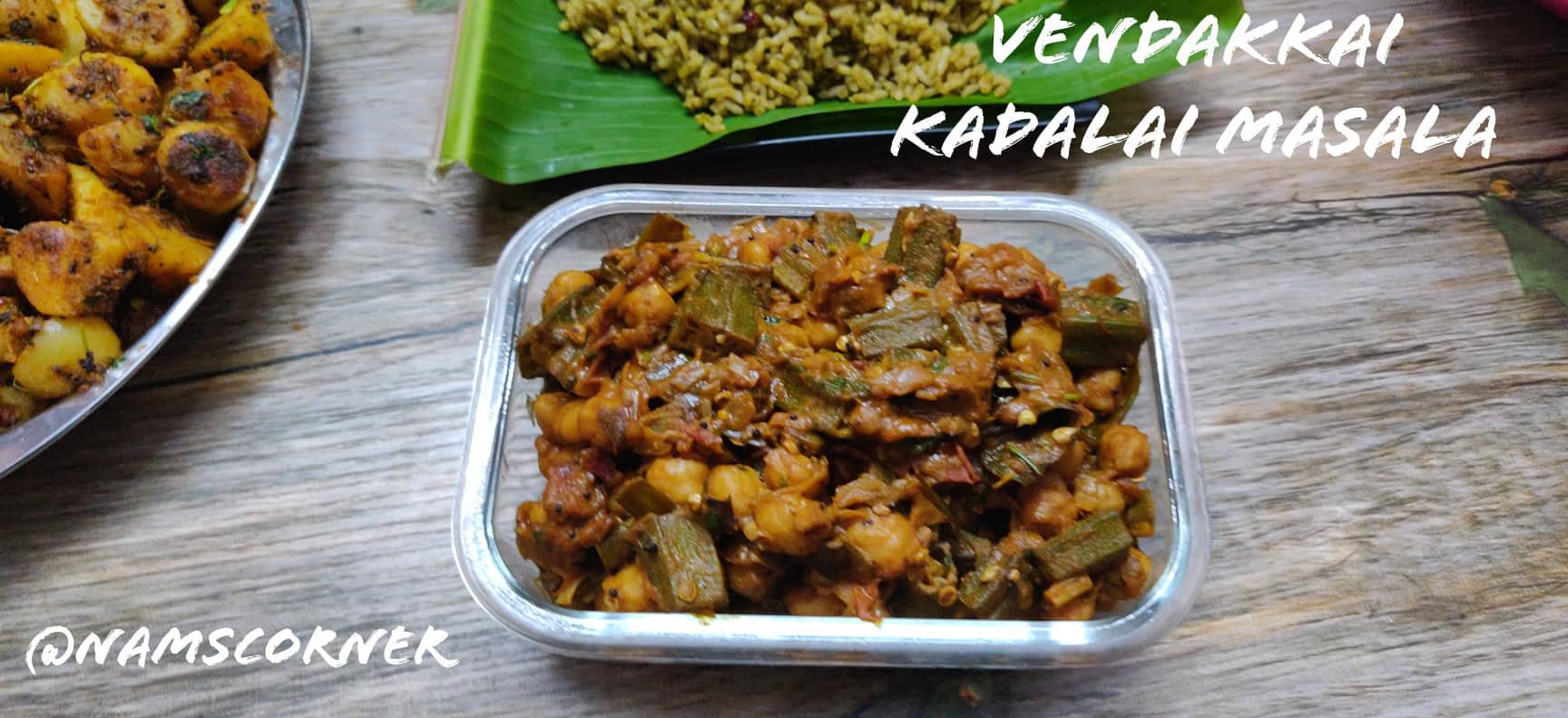 Vendakkai Kadalai Masala Recipe | Lady's finger chana masala