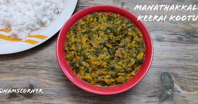 Manathakkali Keerai Kootu Recipe | Keerai Kootu | Keerai Sambar