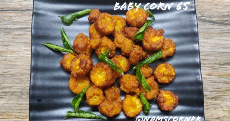 Baby Corn 65 Recipe | Baby Corn fry recipe | Easy Baby Corn fry recipe