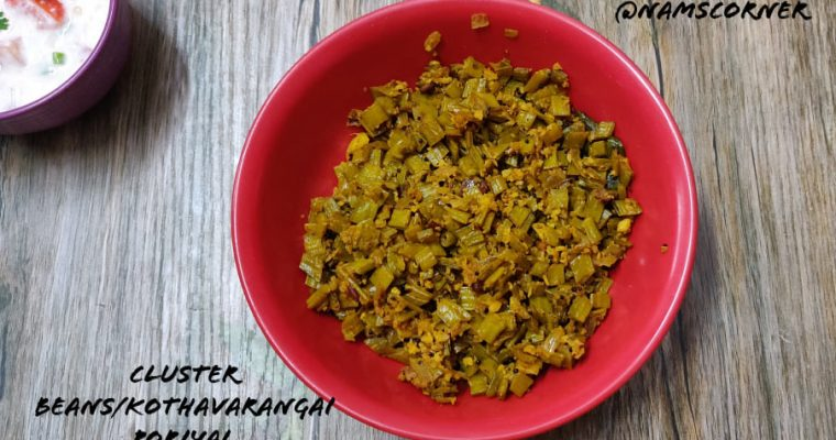 Kothavarangai Poriyal Recipe | Cluster Beans Poriyal Recipe